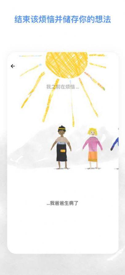worrydolls中文版图3