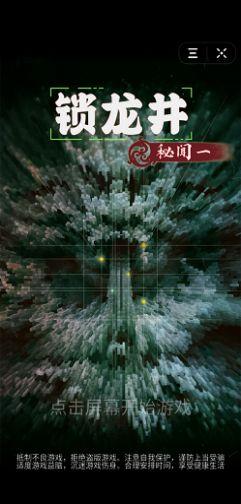 锁龙井秘闻游戏攻略 锁龙井秘闻通关攻略分享[多图]