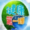 2020武汉开学第一课观后感下载