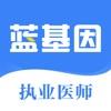 蓝基因执业医师app官方版 v2.2.1