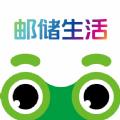 邮储生活app