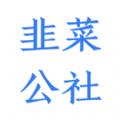 韭菜公社app官方版 v1.0