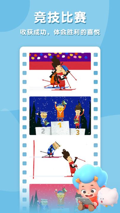 飞特冬运会游戏图1
