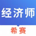 经济师考试真题库app安卓版 v3.0.1