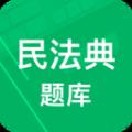 民法典题库app软件 v1.0