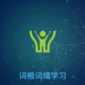 词根词缀学习app安卓版 v93625521.7