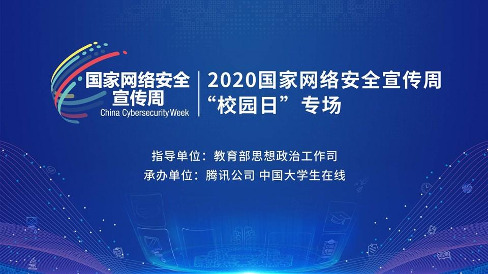 2020全国大学生网络安全知识竞赛题库答案完整版分享图片2