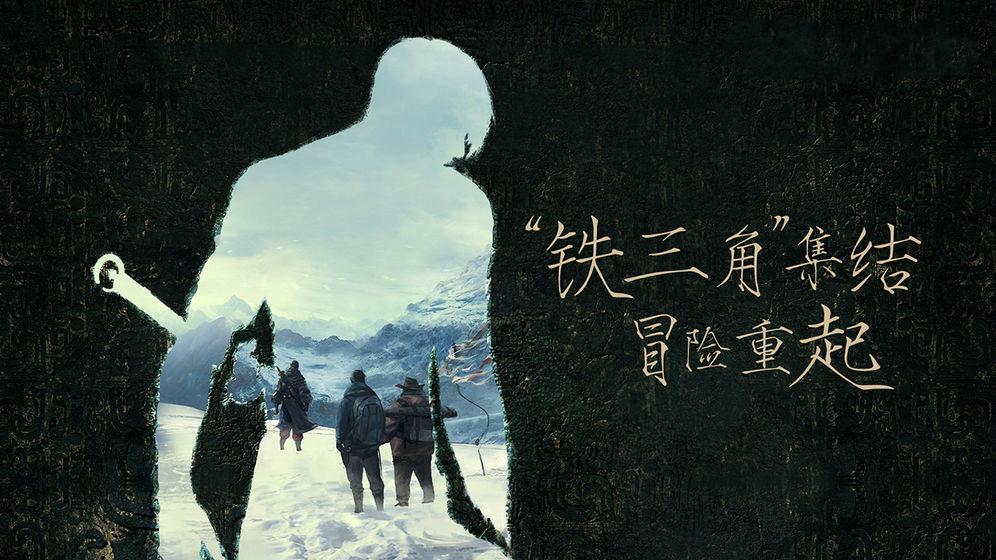 盗墓笔记重启之极海听雷第二季游戏免费完整版图片1
