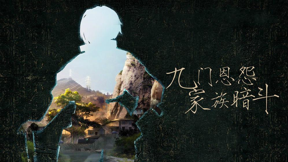 盗墓笔记重启第二季完整版图3