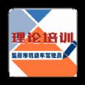 浙江省机动车驾驶人学习教育