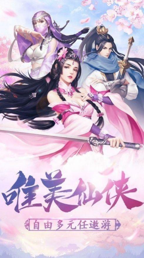 仗剑江湖传官网版图2