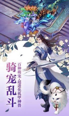仙道灵剑传说手游图2
