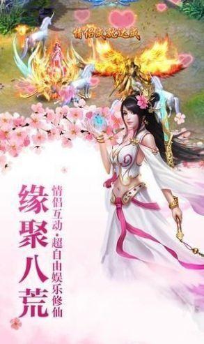 仙道灵剑传说手游图3