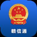 江西省政务服务统一支付平台