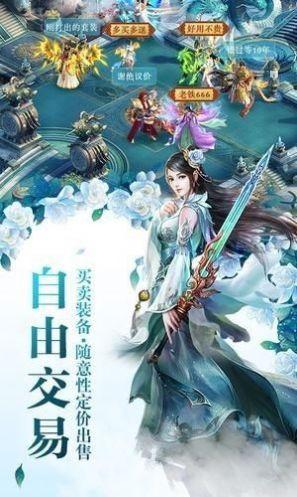 仙道灵剑传说手游图1