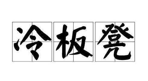 冷板凳一词来源于哪个行当?蚂蚁庄园9月17日每日一题答案[多图]