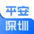 平安深圳保安考试题库