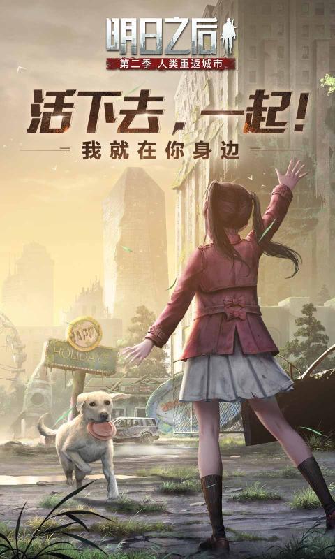 明日之后第三季手游官网最新版图片2