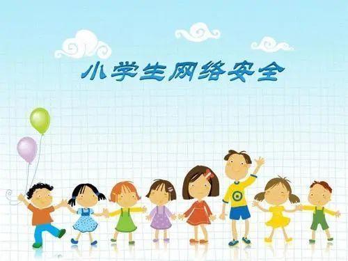 《中小学生家庭教育与网络安全》视频app图1