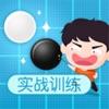 围棋实战训练游戏免费版 v1.0
