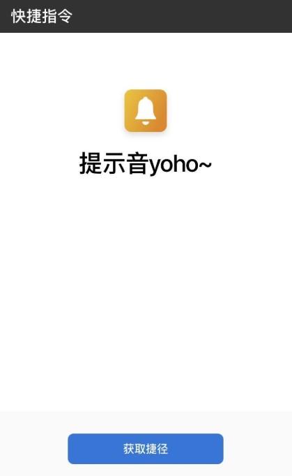 iOS14充电提示音怎么设置?苹果iOS14 Yoho提示音设置教程[多图]