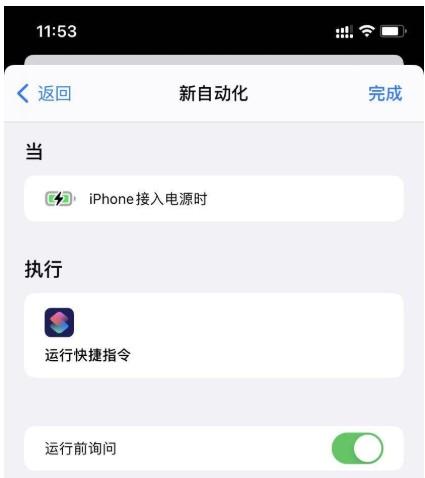 苹果充电提示音怎么设置?iOS14耶斯莫拉充电提示音设置教程[多图]