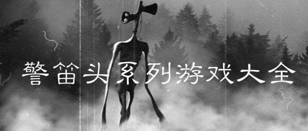 警笛头系列游戏大全_警笛头模拟器游戏合集_2020最新警笛头游戏排行榜