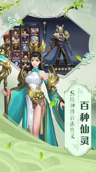 妖罗英雄传手游官方版图片1