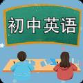 初中英语课堂