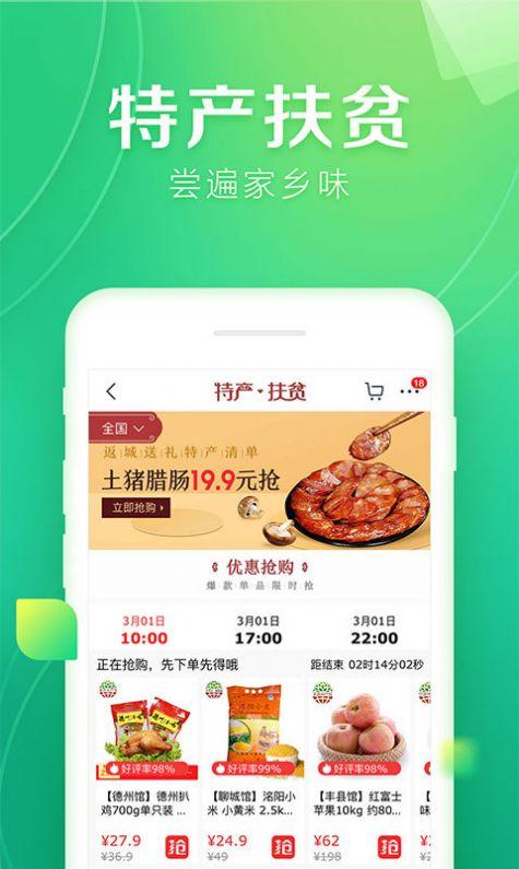 京东直播app图3