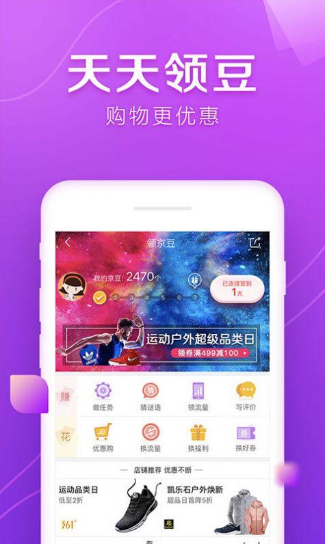 京东直播app官方版图片1