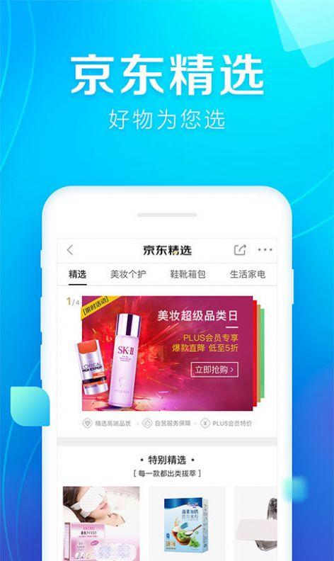 京东直播app官方版图片2