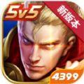 王者荣耀S21新赛季更新官网版 v3.1.1.6