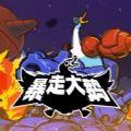 暴走大鹅游戏官方版 v1.0