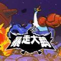 暴走大鹅汉化中文版 v1.0