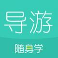 导游资格证随身学安卓版 v1.0.0