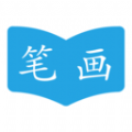 汉字笔画顺序app安卓版 v1.0.9