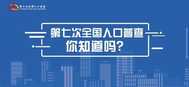 2020第七次全国人口普查试题答案是什么?全国人口普查试题答案分享[多图]