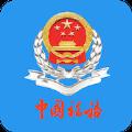 云南省电子税务局