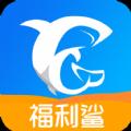 福利鲨app无限金币版 v1.0.0