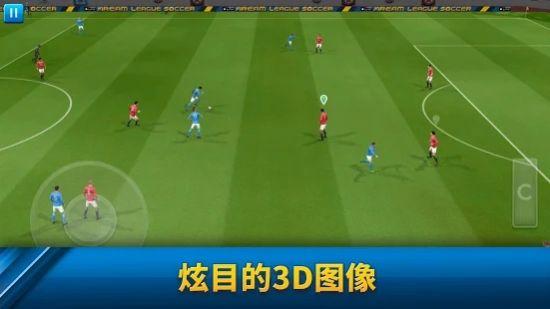 梦幻足球联盟2021中文手机版图片1