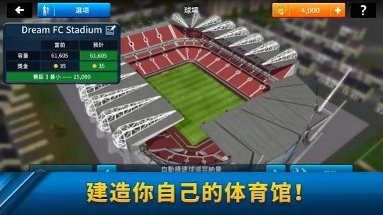 梦幻足球联盟2021中文版图2