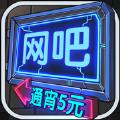 网吧模拟器2021中文版