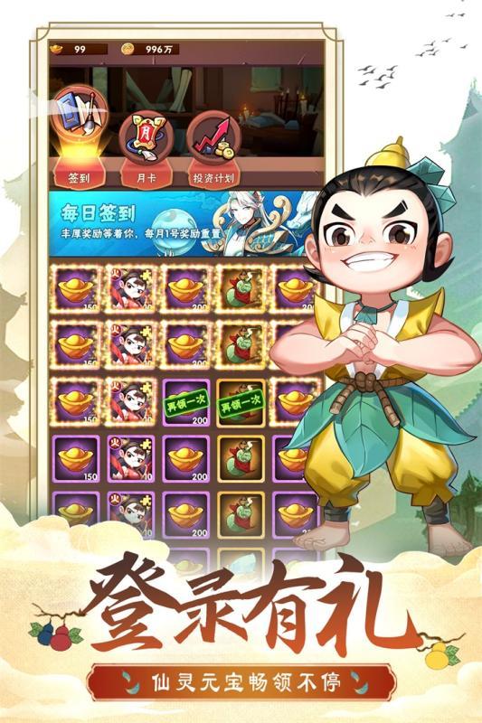 七彩葫芦娃手游官网版图片1