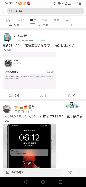 ios14.0.1怎么样?ios14.0.1要不要更新?[多图]图片2