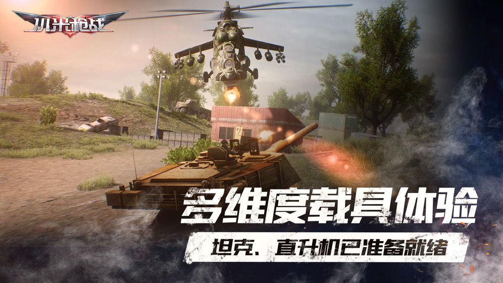 代号FB游戏官网版图片2