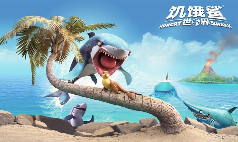 饥饿鲨世界2021版完整版图3