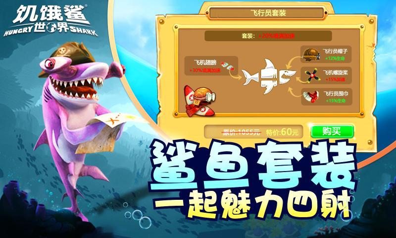 饥饿鲨世界2021版最新安装包图片2