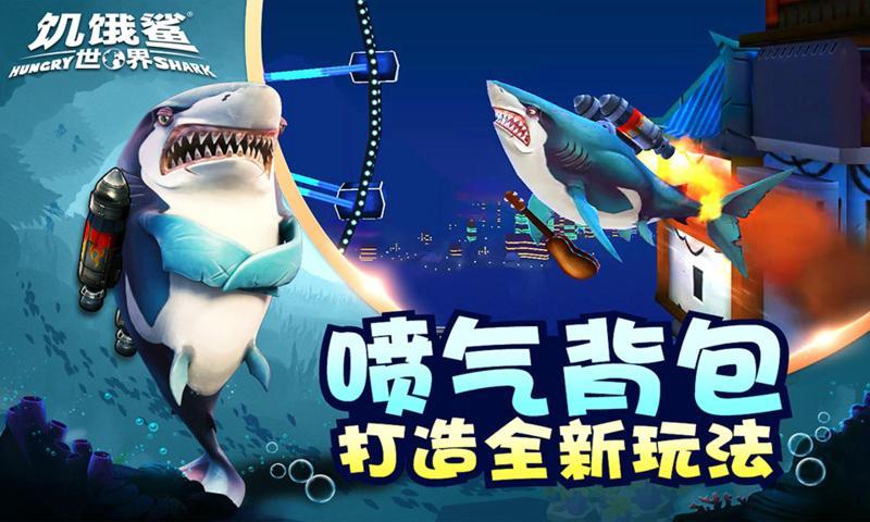 饥饿鲨世界2021版完整版图1
