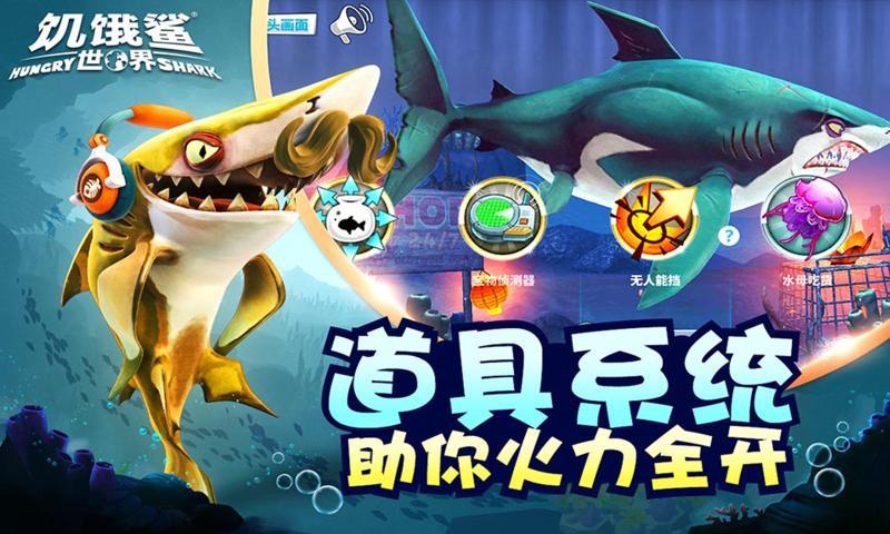 饥饿鲨世界2021版最新安装包图片1